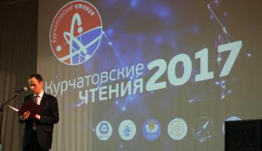 Kurchatov_chteniya_03-04-2017_preview